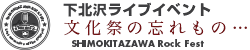 下北沢ロックフェス-文化祭の忘れ物- I個性派アーティストが集まるライブイベント